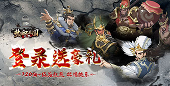 热血三国无双(新)